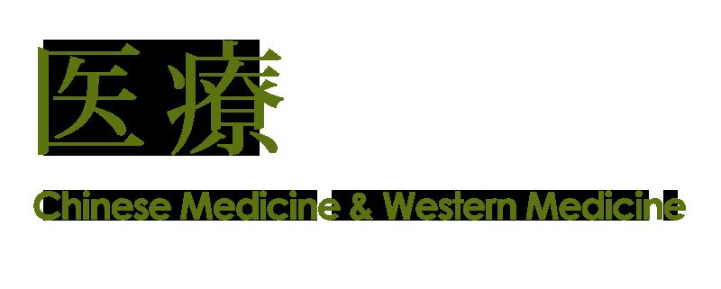 医療 Chinese Medicine & Western Medicine