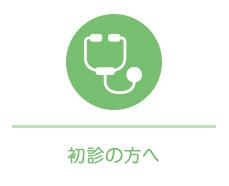 高円寺南診療所について