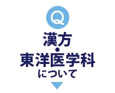 漢方・東洋医学科について