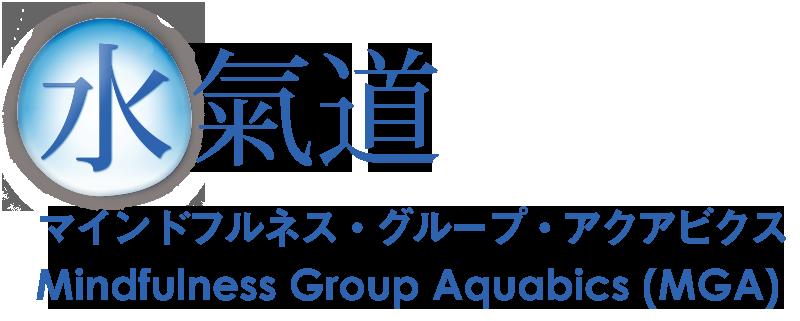 水氣道 マインドフルネス・グループ・アクアビクスMindfulness Group Aquabics(MGA)